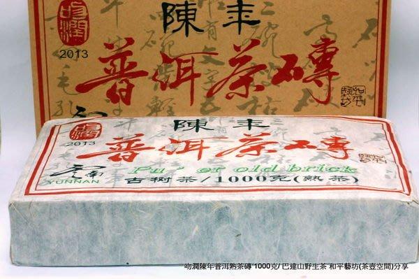 和平藝坊大回饋超值分享吻潤陳年普洱茶磚1000克/普洱茶磚