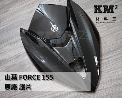 材料王*山葉 FORCE 155 原廠 護片*