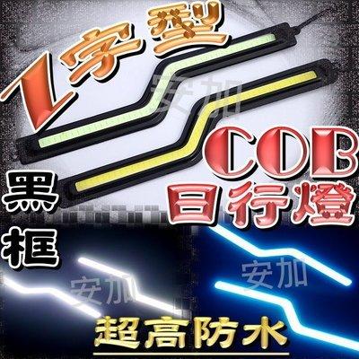 光展 黑框 Z字型 COB LED 日行燈 鋁合金殼 防水 LED日行燈 行車燈  汽車機車都可安裝 Z型LED COB