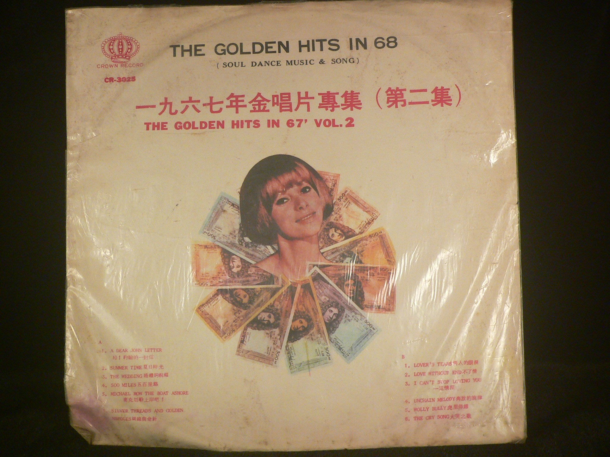乖乖@賣場(LP唱片)12吋西洋黑膠一九六七年金唱片專集(第二集)