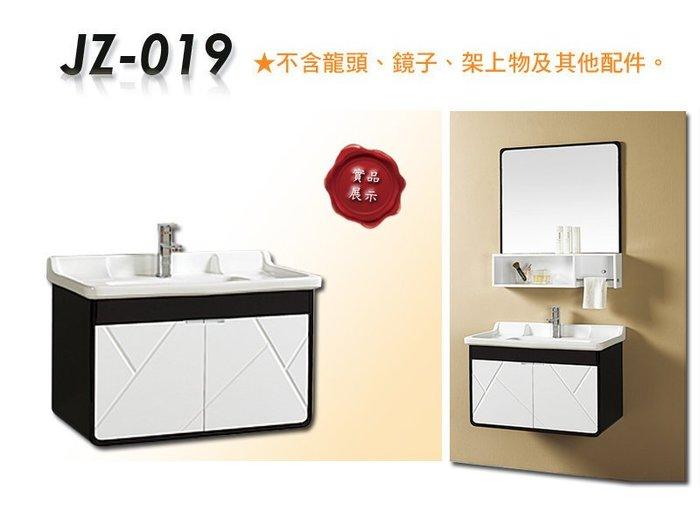【安心整合】JZ-019 實木浴櫃 / 瓷盆 / 另有 馬桶 淋浴拉門 浴櫃 實品展示