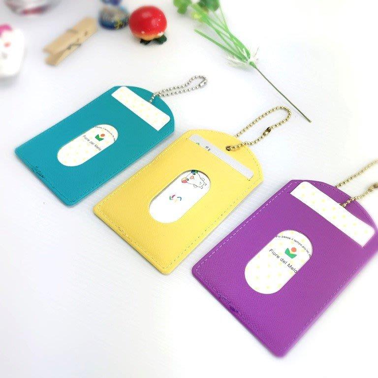 easy帶珠鏈人造皮IC卡套 /仿皮識別證卡套/悠遊卡一卡通卡套/鑰匙扣卡片保護套Lohogo樂活趣