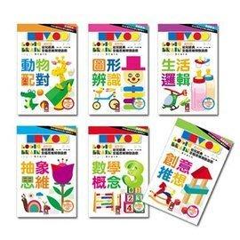 *小貝比的家*風車~~「邏輯腦」幼兒經典全腦思維開發遊戲(6冊)