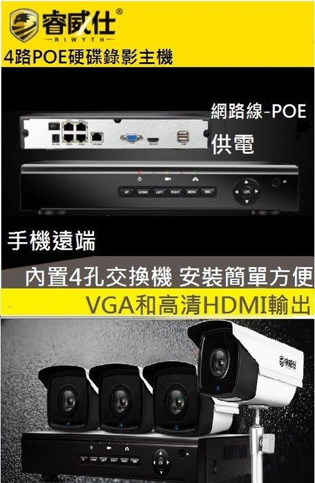 睿威仕4路POE供電數字硬盤錄像機手機遠程監控高清網絡