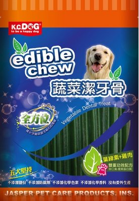 COCO【促銷】K.C.DOG細六角蔬菜潔牙骨G31-3(葉綠素+雞肉)長支20支入