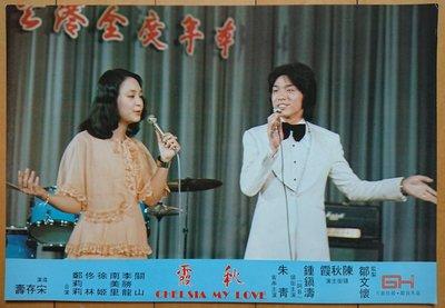 秋霞 (Chelsia My Love) - 陳秋霞、鍾鎮濤、宋存壽 - 台灣香港通用原版電影劇照 (1976年)