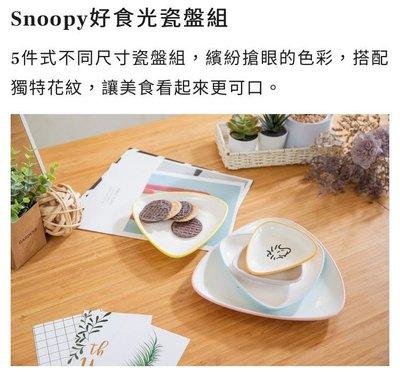 ~愛物廉~ 康是美 x 史努比 SNOOPY Color Summer 好食光瓷盤組 瓷盤組 餐盤組 陶瓷碟 碟子 餐具 餐盤