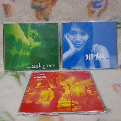 蘇打綠cd=飛魚+Believe in Music+空氣中的視覺與幻覺 3張單曲CD(首版)