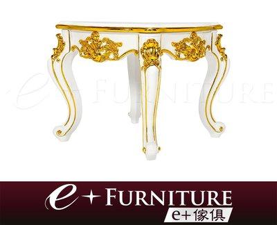 『 e+傢俱 』AT60 克莉絲朵 Kristal 新古典小茶几 古典風格 | 茶几 | 邊几 歐式傢俱 客廳 可訂製
