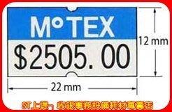 上堤┐含稅(100卷)單排標價紙-單色印字MOTEX MX-5500,WELLY 2212.HALLO 1YS標價機貼紙