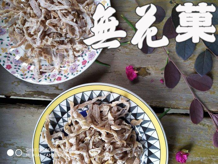 50年老店-正宗牌蜜餞(梅子):【無花菓】~~由青木瓜加入梅子製作而成