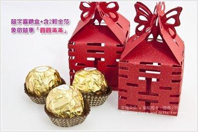 *幸福朵朵*╯【鏤空囍字喜糖盒+金莎巧...