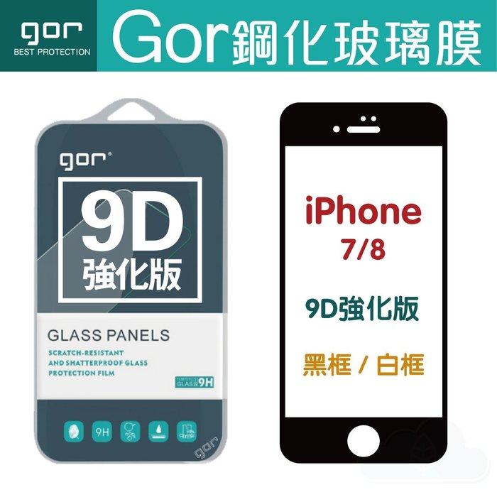 GOR 9H iPhoneXR/xsmax/xs/8/7/6 Plus 滿版鋼化玻璃保護貼 9D曲邊強化滿版