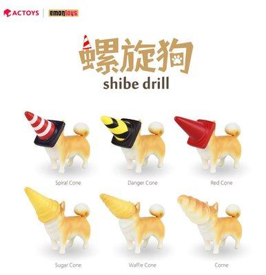 現貨 正版 EMONTOYS 螺旋狗 shibe drill 柴柴 柴犬鑽頭 三角錐 大全套8盒 可超取.面交