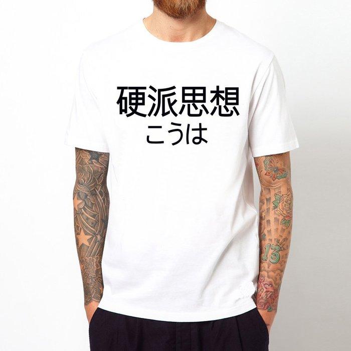硬派思想Japanese-Hardline短袖T恤 2色 中文日文文字潮趣味搞怪潮t  亞版 班服 團體服 活動 禮物