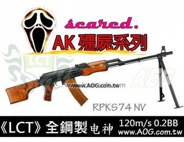 【翔準軍品AOG】《LCT》RPKS74 NV《免運費+保固》電槍 BB槍鋼製 +實木 殭屍版 電動槍 初速160