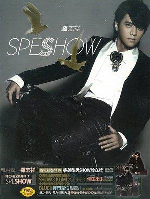 羅志祥  --  羅志祥 SPESHOW  --  CD(宣傳品)