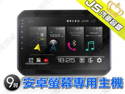 勁聲汽車音響 JHY X27 SUZUKI 9吋 2016~ IGNIS 安卓螢幕專用主機 X系列
