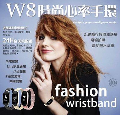【趣嘢】女神專用款 W8 結合運動 智慧 美感 時尚手錶,防水 心率監控  LINE FB 繁體中文顯示【A0156】
