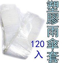 【SU02a】雨傘套補充包120入/雨傘套 雨傘 塑膠 雨傘袋 傘套袋 拋棄式