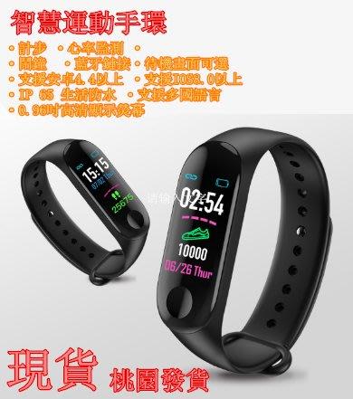 現貨智能手環智慧手環智慧手錶 智能手錶 運動手環 非小米手環3生活支援LINE提醒計步器生日禮物交換禮物