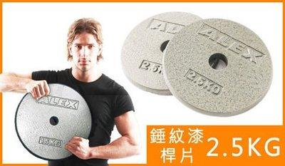 【ALEX】錘紋漆桿片(5KG/對)A-2202