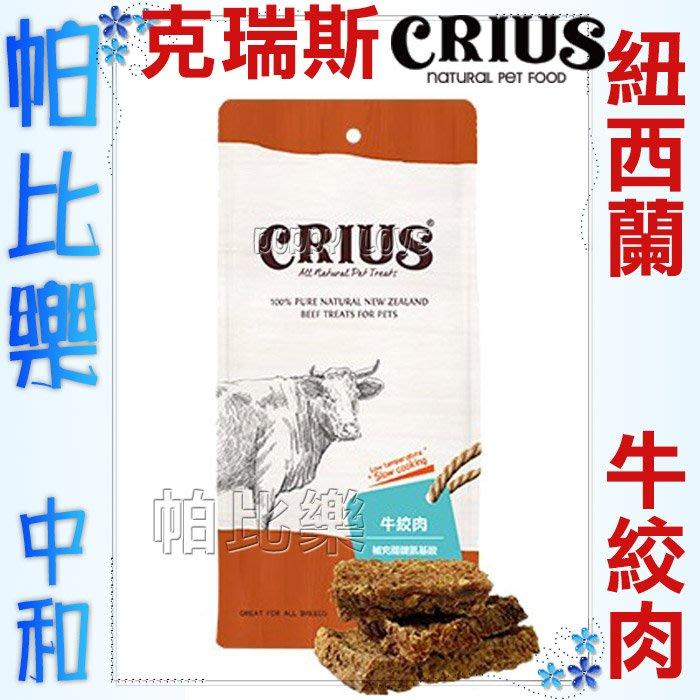 ◇帕比樂◇ CRIUS 克瑞斯100%天然紐西蘭點心【牛絞肉90克】原廠包裝