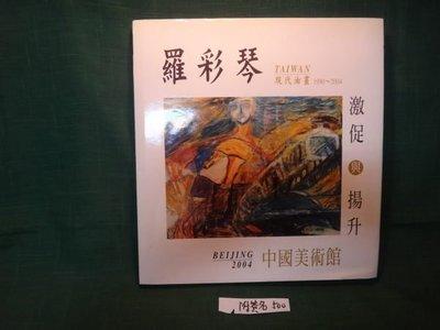 【愛悅二手書坊 O-07】羅彩琴現代油畫1990~2004:激促與揚升(附簽名) 羅彩琴 著