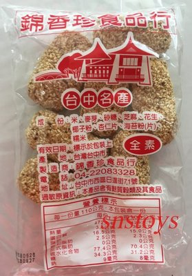 sns 古早味 懷舊零食 台中名產 錦香珍 芝麻粩 110公克(全素)另有 米粩