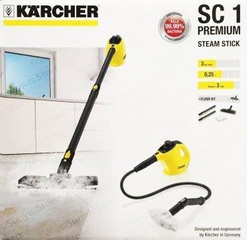 德國凱馳KARCHER  SC1 蒸氣清洗機