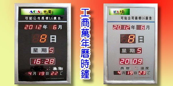 大尺寸工商LED萬年曆時鐘公司LED萬年曆時鐘工場LED萬年曆時鐘LED萬年曆時鐘溫度器溫度計-