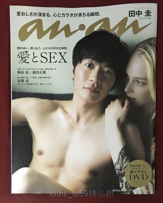 an an.an anan 雜誌 2019 8月 SEX特刊【田中圭 性感寫真: 內附DVD】同志 大叔的愛
