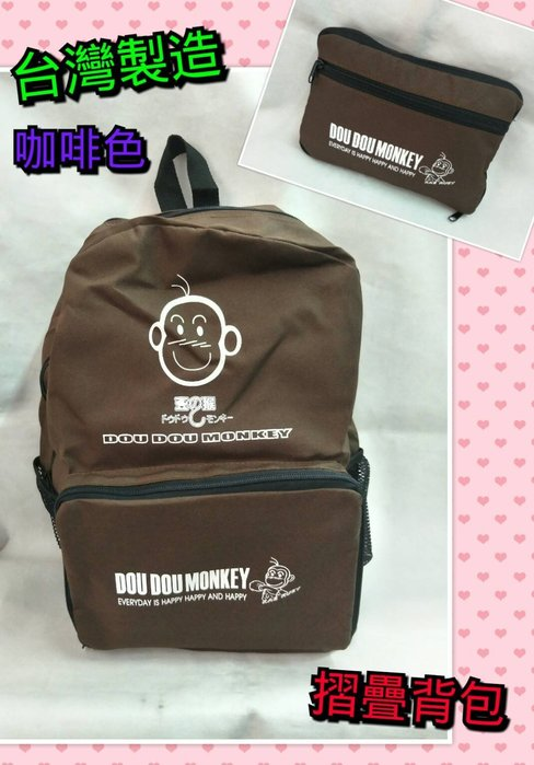 @【 乖乖的家】~~【豆豆猴】(可收納)後背包、摺疊袋,收納袋、隨身後背包(自工廠台灣製造)~特價150元 咖啡色