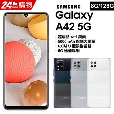 Samsung Galaxy A42 8G/128G(空機)全新未拆封原廠公司貨A52 A51 A71 A31S