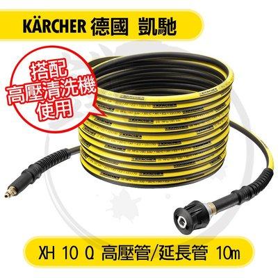 *小鐵五金*Karcher 德國凱馳 XH 10 Q 高壓管/延長管 10m