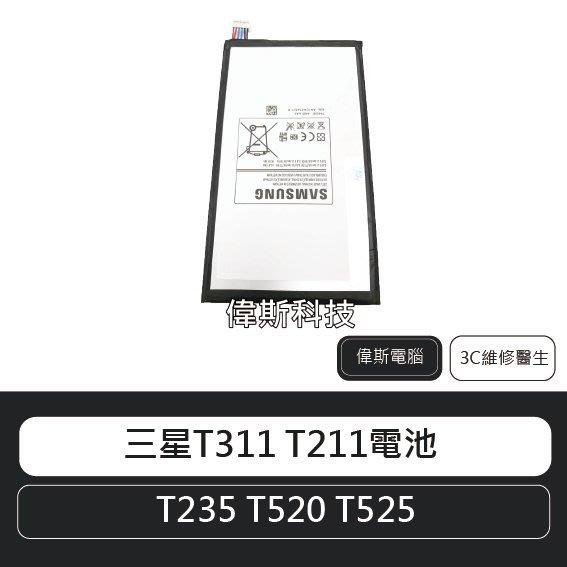 ☆偉斯科技☆ 三星T311 T211 T235 T520 T525 T325 T700 電池 平板內建電池  鋰電池