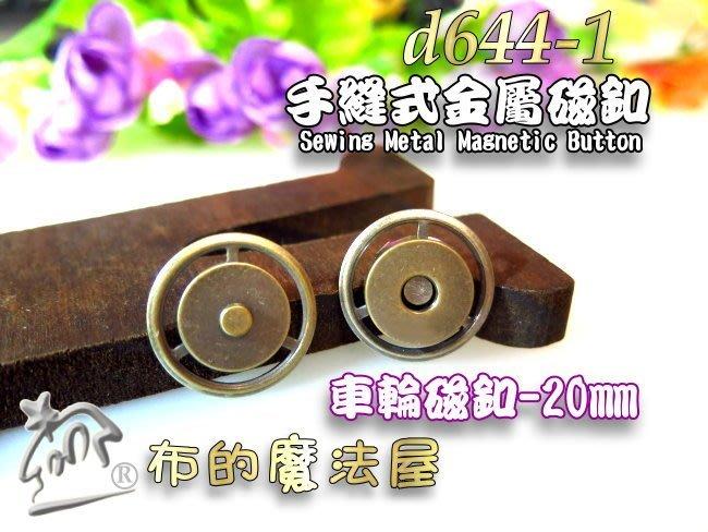 【布的魔法屋】d644-1古銅20mm手縫圓型車輪磁釦5入優惠組(買10送1,圓形手縫磁扣.金屬磁鐵釦,拼布包強力磁扣)