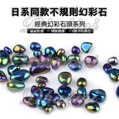 GQ17、GQ18,日本流行美甲產品~《日系同款不規則幻彩石飾品》~六色混裝圓盤包裝~
