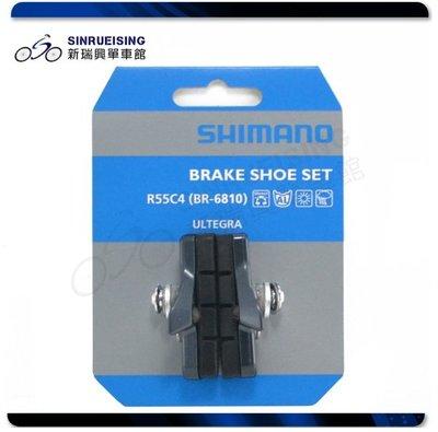 【阿伯的店】Shimano R55C4(BR-6810)含座煞車塊#SU1328