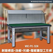 【100%台灣製】大富WHC-PYL-150N 耐磨桌面-掛板-吊櫃-層板重型工作桌 辦公家具 工作桌 零件櫃 抽屜櫃