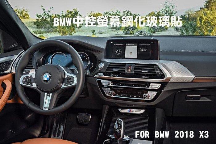 *Phone寶* BMW 2018 NEW X3 系列 汽車螢幕鋼化玻璃貼12.3吋 保護貼