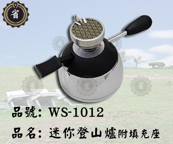 ~省錢王~ 迷你登山爐 WS-1012  爐具 登山爐 露營用具 野炊 填充瓦斯 小瓦斯爐 煮咖啡爐