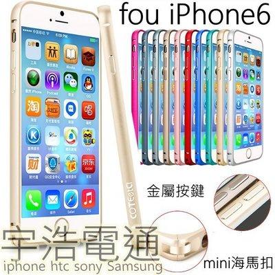 出清 iPhone 6 IPHONE6 6s 4.7 吋 鋁合金 鋁框 海馬扣 超薄 圓弧 金屬 邊框 殼 現貨