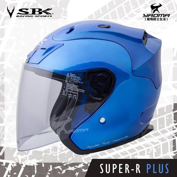 『免運』SBK安全帽 SUPER-R PLUS 藍 素色 半罩帽 SUPERR 3/4罩 雙D扣 耀瑪騎士生活機車部品