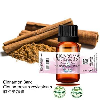【芳香療網】肉桂皮精油Cinnamon Bark - Cinnamomum zeylanicum  10ml