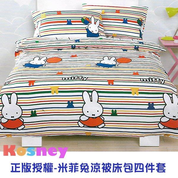 【Kosney寢具專賣】正版授權米菲兔涼被雙人床包四件套_CMXC033(下標前請先詢問是否有貨)