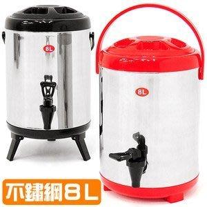 304不鏽鋼8L茶水桶開水桶8公升冰桶保溫桶保溫茶桶不銹鋼保冰桶保冷桶手提冷熱飲料桶果汁桶戶外D084-NS8L哪裡買 新竹縣