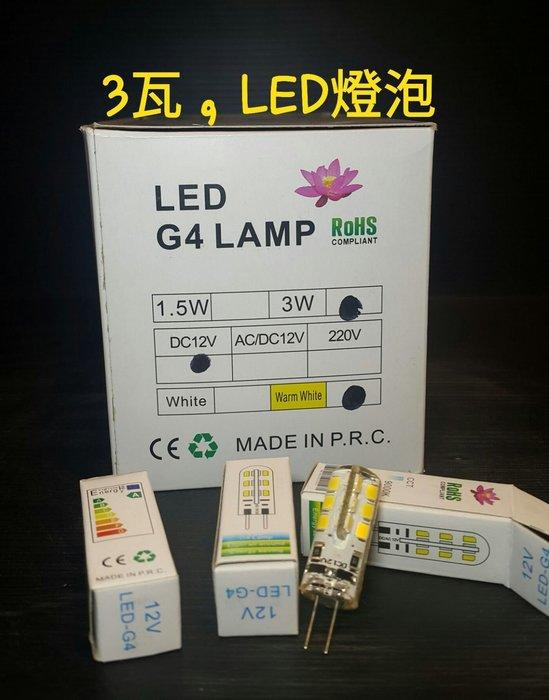 【星辰陶藝】(3個200) 12V,LED豆燈(暖黃光),水中燈燈泡,相容通用10W豆燈燈泡