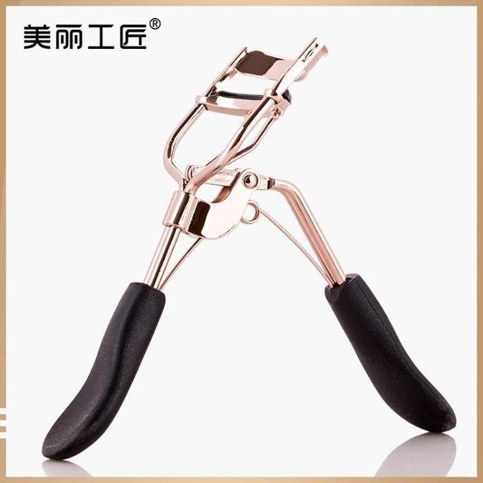美麗工匠睫毛夾定型卷翹器初學者不銹鋼迷你便攜送膠條墊化妝工具