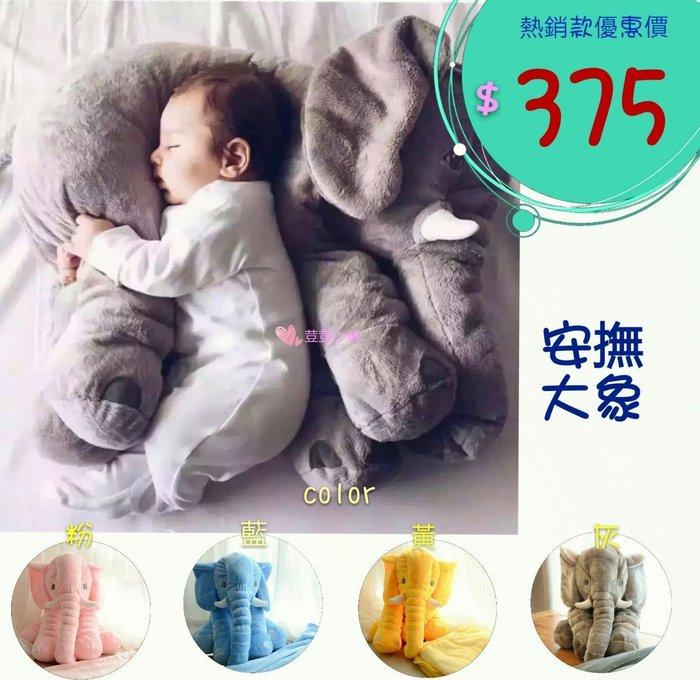 ✿荳荳小舖✿感恩回饋,可超取 大象抱枕 珊瑚絨 毯子可收納 寶寶安撫枕 空調毯 披風 披毯 (ikea)